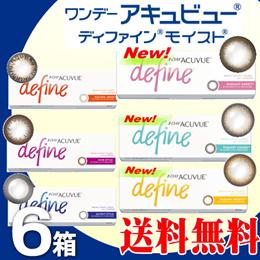 【送料無料】ワンデー アキュビュー ディファイン モイスト 6箱セット カラコンワンデー(30枚/1箱)