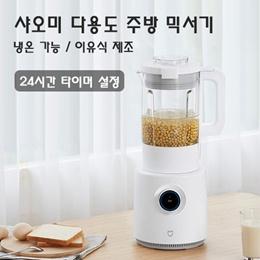 샤오미 믹서기  MJPBJ01YM / 다용도 주방 믹서기 / 세척솔 포함