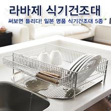 Labase LABADA tableware drying rack / Japanese tableware drying rack / Made in japan / App coupon apply price $ 100.8 / Labazai / tableware / labase