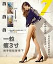 7Focus Leg Slimming 7 Focus 瘦腿王牌 (15 capsules) - READY STOCK