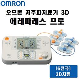 기간한정특가!! 오므론 저주파치료기 3D 에레파레스 프로 HV-F1200 / 어깨결림 통증완화에 탁월한 치료기 / 부모님 효도선물 / 무료배송
