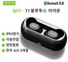 QCY-T1 Wireless Earphone 5.0 Bluetooth