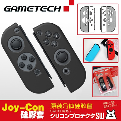 newest 4efa7 183b7 Original GAMETECH Nintendo Nintendo Switch NX silicone sleeve NS protection  sleeve