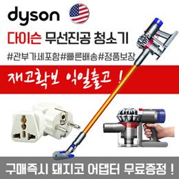 재고 확보 익일출고가능 ! 역대세일판매 ! 다이슨 V8 앱솔루트 / 관부가세포함 ★쿠폰가 $463★ / Dyson V8 Absolute / 100%정품보장 !