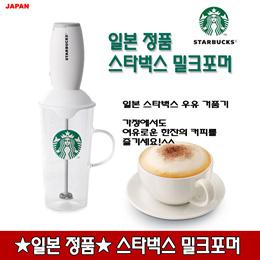 [최저가] STARBUCKS 스타벅스 밀크포머 유리 컵 350ml 세트/ 일본정품