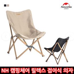 NH 네이처하이크 캠핑체어 릴렉스 접이식 의자 / 캠핑클럽