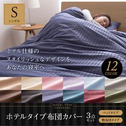 【送料無料】ホテルタイプ 布団カバー3点セット (ベッド用) シングル