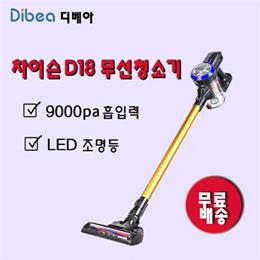 디베아 Dibea 차이슨 D18 무선청소기 / 차이슨 D18 / D18 무선청소기  / 9000pa 흡입력 / LED 조명등 / 돼지코 증정 / 국내 AS / 무료배송