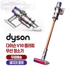 V8 Fluffy / V10 Fluffy / Dyson Vacuum Cleaner / Japan Direct / Cordless Cleaner / Dyson V8 V10 Floppy / VAT Free Shipping included