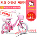 [Hello Kitty] Free shipping fast fast / 12 inches 14 inches 16 inches / Select size for age / Safety