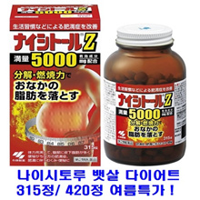 [Fat diet] Nishitoru Z 315 tablets / 420 tablets / burn the fat of the stomach / fat burning / obesity / diet / escape the fat!