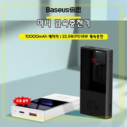 베이스어스 미니 보조배터리 베이스어스 22.5w + 20w 더블 초고속 보조배터리 20000mAh 10000mAhPD 배터리팩 C타입+USB 수납 봉투 첨부/무료배송