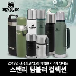 스탠리보온병 [STANLEY] 트리거액션/보온죽통/마스터 텀블러/클래식 텀블러/무료배송 / 관부가세포함