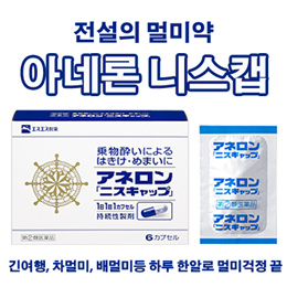 전설의 멀미약 아네론 니스캡 3캡슐/9캡슐 / 장거리이동 여행 차멀미 배멀리 에 특효 /15세미만 사용금지