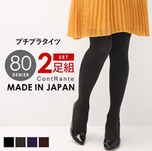 Contrante 80-Denier Tights (2 Pairs、 Made in Japan)(B29SHIN002)