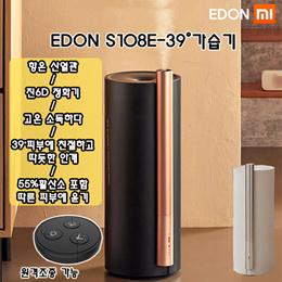 ⚡한국어 사용설명서있음⚡샤오미 EDON 39° 가습기 무소음 가열 UV 살균 가습기/진6D 정화기/39°피부에 친절하고따듯한 안개/55%활산소 포함 따른 피부에 윤기/원격조종 가능
