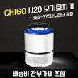 Chigo mosquito lamp