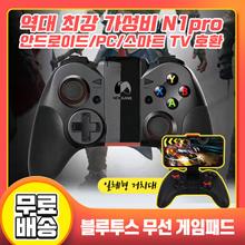 ⭐빅히트상품⭐ 블루투스 무선 게임패드(PC/모바일/TV/STEAM) / 고급형 / 무료배송