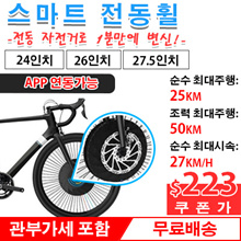 Try replacing your regular bike with an electric bike !!! / Free Shipping / lowest price in Korea / Smart electric wheel / APP can be interlocked Electric bike Smart wheel 1 minute replacement / Smart