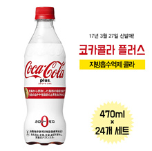 [New release] Coca-Cola Plus 470mm x 24 / Fat Absorption Coke / Calories 0 / Free Shipping