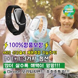 💛 1+1+1💛 DIROSE 정품 모기퇴치밴드 초특가!! M1/M2/M20 모기팔찌 공장직수입 모기쉴드/2021 신제품출시 체온측정기능 추가