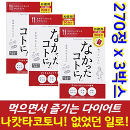 ★추석맞이 특가★ 나캇타코토니 다이어트 서플리먼트 270정(90회분) X 3박스 / 없었던 일로!