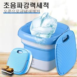 迷你威力蔬果内衣洗袜机便携式可折叠抖音同款超声波臭氧杀菌洗衣机