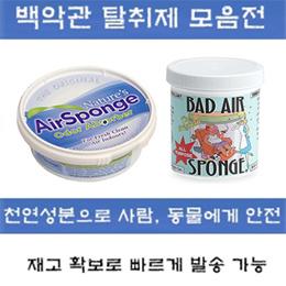 [Air Sponge] 오더 백악관 탈취제 에어 스폰지 냄새제거 약226g 3팩 / 무료배송