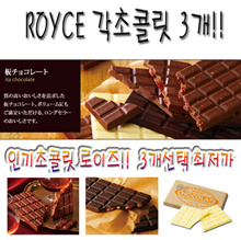 ROYCE  ​​four kinds of chocolate squares