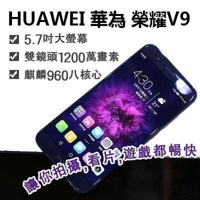 【正品】-HUAWEI 華為 榮耀V9- 一年保固(請見公告)螢幕5.7吋 | EMUI5.1介面 | 麒麟960八核心 | 雙鏡頭1200萬畫素 | 9V2A快充 | 雙卡雙持 | 4000mAh