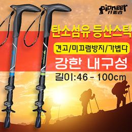 Pioneer碳纤维登山杖 碳素超轻外锁手杖 三节杖伸缩可调节
