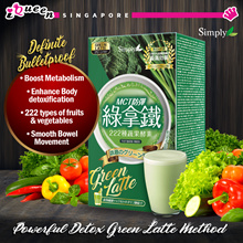 【Simply】MCT Green Smoothie Enzyme Powder 8s ♥ Improve Bowel Movement And Control Appetite