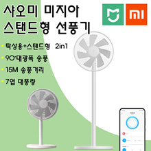 Xiaomi Mijia stand type fan/desktop+stand type 2in1/Mijia app linkable/free shipping