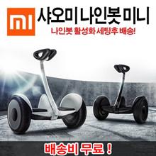 샤오미 세그웨이 나인봇 미니 / 활성화가능 / 샤오미 세그웨이 나인봇 미니 / 충전기+배터리 포함! / 스마트폰 원격조종 / 미니 전동휠 / 전동스쿠터 / 두발 전동휠