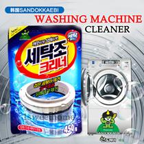 Best Seller★Korea Washing Machine Cleaner ★ADVANCE WASHING MACHINE TUB CLEANSER-  SUPER BIG PACK 450