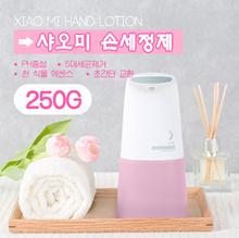 Xiao Meiji sensor type automatic foam hand cleaner refill cleaning liquid - pink