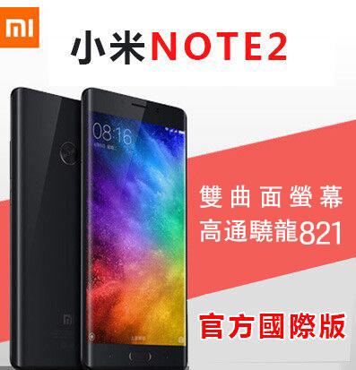 【正品】-小米Note 2- 一年保固(請見公告)(免費裝GOOGLE) | 螢幕5.7吋 | 驍龍821處理器 | 2256萬像素相機 | 快充3.0 | HD高音質 | 4070mAh大容量電池