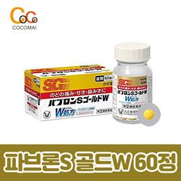 [신규입고] 파브론S GOLD W정 일본 국민 감기약 60정/ 믿고구매하는 코코마이!