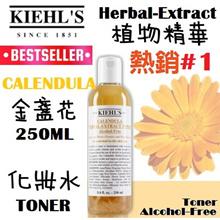 Kiehls Calendula Herbal Extract Alcohol-Free Toner 金盏花植物精华化妆水