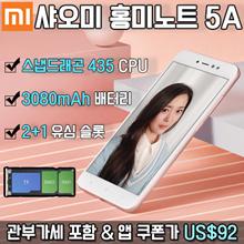 샤오미 홍미 Note 5A / Xiaomi / 1600만 화소 카메라 / 5.5인치 대화면 / 3080mAh / 퀄컴 스냅드래곤 435 / 2+1 유심슬롯