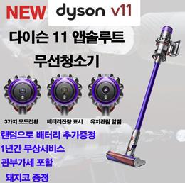 NEW dyson V11 앱솔루트프로/ 관부가세 포함 /1년간 무상수리 서비스제공 / 특별이벤트 배터리 추가증정 (랜덤입니다) / 할인 쿠폰 50$ 다운필수