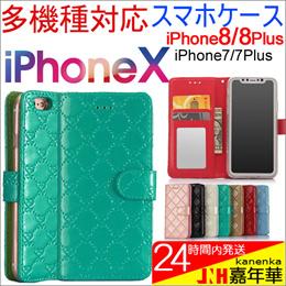 感謝セールiPhone X iPhone8/8 Plus/7/7Plus ケース 2in1 手帳型ケース ハート 2WAY手帳型ケース ミラー付