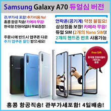 Samsung Galaxy A70 Overseas Dual Sim Version / Unlocked Phone / Tax Included / Air Delivery fr HK