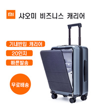 XIAOMI Miji Business In-Carry Carrier / 20 inch Xiaomi Business Carrier / Separate Pocket / Double Lock / Pad Notebook Storage / Free Shipping