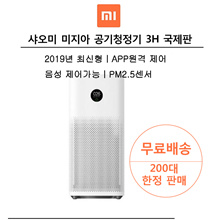 ★ Free Shipping ★ Xiaomi Mia air purifier 3H international version (2019 latest version) / APP inter