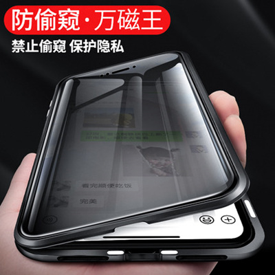 iPhone X XS Max XR 7 8 Plus  Privacy Magneto Magnetic Metal case 25759