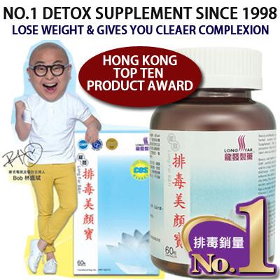 BNH Capsules 60 | Pai Du Mei Yan Bao | Best Selling Authentic Detox Product  | Expiry Feb 2022