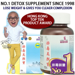 BNH Capsules 60 | Pai Du Mei Yan Bao | Best Selling Authentic Detox Product | Expiry Feb 2022
