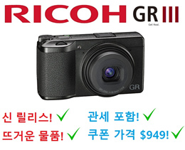 ★ 쿠폰 가격 $949 ★ 세금 포함!! Ricoh GR III 디지털 카메라 / 24.2MP 센서 / GR 엔진 6 / 28mm f/2.8 렌즈 // Ricoh GR II