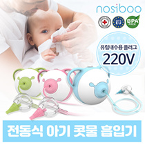 Free Shipping Electric Medical Baby Runny Nose Inhaler